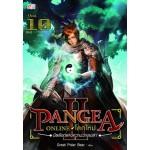 Pangea Online โลกใหม่ ภาค 2 เล่ม 10 บัลลังก์แห่งความว่างเปล่า (เล่มจบ) (Great Polar Bear)