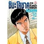 ชิมะ โคซาคุ ภาคหัวหน้าแผนก เล่ม 10
