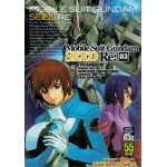 MOBILE SUIT GUNDAM SEED Re: เล่ม 03