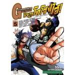 ตำนานสุดยอดนักสู้จักรกลชินจูกุ G GUNDAM โทโฮฟุไฮ เล่ม 05