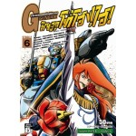 ตำนานสุดยอดนักสู้จักรกลชินจูกุ G GUNDAM โทโฮฟุไฮ เล่ม 06