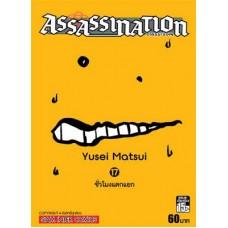 Assassination Classroom เล่ม 17 ชั่วโมงแตกแยก
