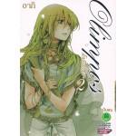 โอลิมโปส เล่ม 02 (ฉบับจบ)