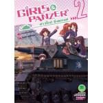 Girls & Panzer สาวปิ๊ง! ซิ่งแทงค์ เล่ม 02