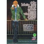 ทำไมโทโดอิน เซยะ อายุ 16 รูปหล่อ พ่อรวย แต่ดวงซวยหาแฟนไม่ได้? 02