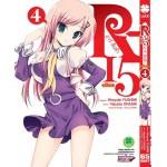 R-15 อาร์ สิบห้า (นิยาย) เล่ม 04 ลาก่อนคนทรยศ