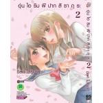 อุ่นไอริมฝีปากสีซากุระ เล่ม 02 (เล่มจบ)
