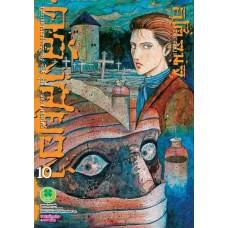 คลังสยอง รวมผลงานเขย่าขวัญของ อิโต้ จุนจิ เล่ม 10  แฟรงเกนสไตน์