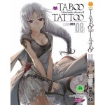 TABOO TATTOO ศึกรอยสักต้องสาป เล่ม 08