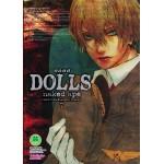 DOLLS ดอลล์ เล่ม 07