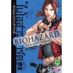 หายนะเกาะสวรรค์ Biohazard Heavenly Island เล่ม 2