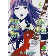 สายลมรักฤดูร้อน Fuuka เล่ม 04