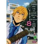 ทำไมโทโดอิน เซยะ อายุ 16 รูปหล่อ พ่อรวย แต่ดวงซวยหาแฟนไม่ได้? เล่ม 08 (เล่มจบ)