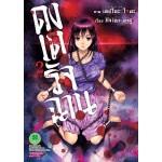 ดงเดรัจฉาน Doku-Mushi เล่ม 02
