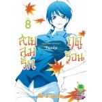 สายลมรักฤดูร้อน Fuuka เล่ม 08