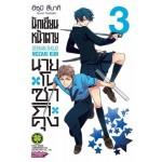 นักเขียนหน้าตาย กับ นายโนซากิคุง เล่ม 03