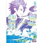 สายลมรักฤดูร้อน Fuuka เล่ม 09