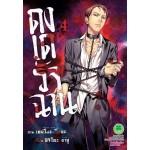 ดงเดรัจฉาน Doku-Mushi เล่ม 04