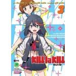 Kill la Kill คิลลาคิล เล่ม 03 (เล่มจบ)