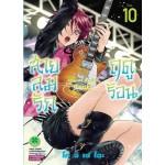 สายลมรักฤดูร้อน Fuuka เล่ม 10