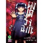 ดงเดรัจฉาน Doku-Mushi เล่ม 05