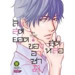 ลับสุดยอดของอาจารย์อาซามิสุดหล่อ เล่ม 01