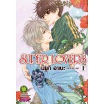Super Lovers เล่ม 01
