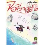 จอมมารติดเกาะ!!! ~กับก๊วนเพื่อนหรรษา~ เล่ม 01