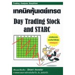 เทคนิคหุ้นเดย์เทรด Day Trading Stock and STARC