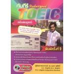 คัมภีร์ Redesigned TOEIC+DVD 1 แผ่น ฉบับสมบูรณ์ (ปรับปรุง DVD)