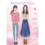 Around you รักหมุนรอบตัวเธอ (อะวา ยูกิ)