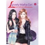 Lovely Mafia Girl ลูกสาวเจ้าพ่อ ขอเป็นแฟนหนู เล่ม 2 (ปณ.วิริยะ)