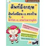 ศัพท์อังกฤษ ศัพท์เหมือน vs ตรงข้าม British vs American English