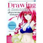 Drawing & Sketching ปูพื้นฐานวาดการ์ตูน ฉบับสมบูรณ์!!
