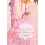 Desire of love เพียงรักที่ปรารถนา (เฌอรินทิพย์)