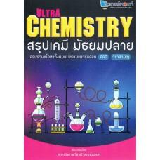 Ultra Chemistry สรุปเคมี มัธยมปลาย