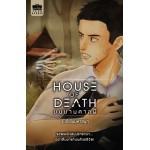 บนบานศาลผี House of Death (ร.เรือในมหาสมุท)