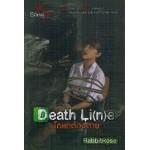 Dead Li(n)e โกหกต้องตาย (RabbitRose)