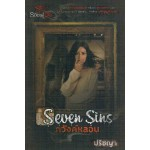 Seven Sins ภวังค์หลอน (ปริชญา)