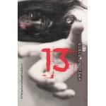 13 หลอน ฆ่า อาฆาต (รวมนักเขียน)