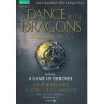 มหาศึกชิงบัลลังก์ A Game of Thrones เล่ม 5.3 มังกรร่อนระบำ (จอร์จ อาร์. อาร์. มาร์ติน)