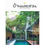 บ้านและสวนฉบับพิเศษ Asean Tropical Homes (กลางปี 2557)