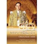 80 ปี ของสังคมไทยภายใต้บารมีคุ้มเกล้าฯ