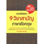 แนวข้อสอบ 9 วิชาสามัญภาษาอังกฤษ