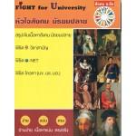 Fight for University หัวใจสังคม มัธยมปลาย