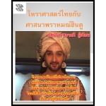 โหราศาสตร์ไทยกับศาสนาพราหมณ์ฮินดู (ทัศนันท์ สอาดดี)