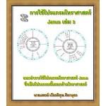 การใช้โปรแกรมโหราศาสตร์ Janus เล่ม 3 (นายแพทย์ เกียรติคุณ ศิลาบุตร)