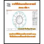 การใช้โปรแกรมโหราศาสตร์ Janus เล่ม 4 (นายแพทย์ เกียรติคุณ ศิลาบุตร)