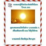 ดวงชะตาผู้ที่เกิดวันอาทิตย์ครึ่งปีแรก ปี พ.ศ. 2562 (นายแพทย์ เกียรติคุณ ศิลาบุตร)