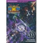 Executional มหาสงครามออนไลน์ถล่มจักรวาล เล่ม 30